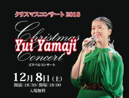 クリスマスコンサートご案内