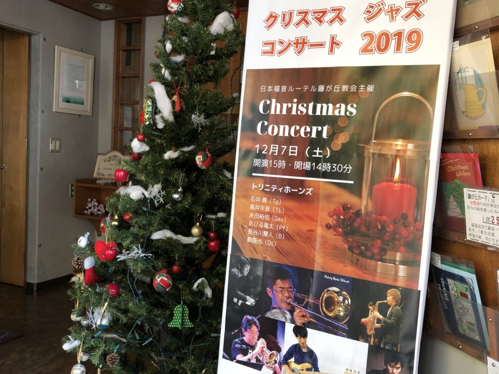 クリスマス・ジャズ・コンサート